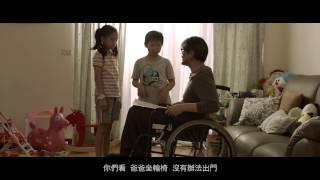 脊髓損傷基金會微電影《前進一步》