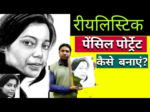 Sketch Artist In Delhi  | Quick Tips | how to make sketch | how to draw a face  |  in hindi  2017