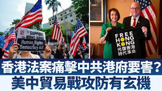《香港人權及民主法案》直擊中共港府痛點? 顏慶章大使透視解析 美中貿易戰攻防玄機 走向2020 新聞大破解【2019年10月18日】 新唐人亞太電視