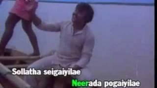 Chinna Mani Kuyilae Tamil Karaoke Song