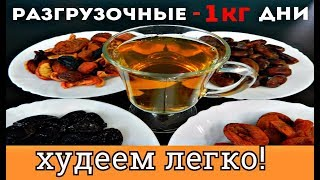 РАЗГРУЗОЧНЫЕ  ДНИ! ХУДЕЕМ ЛЕГКО! /LYING is easy! DIET LOADING DAYS!