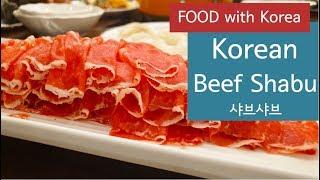 [Korean food] Korean beef Shabu Shabu 韓國/韓國旅游/Viajes a corea