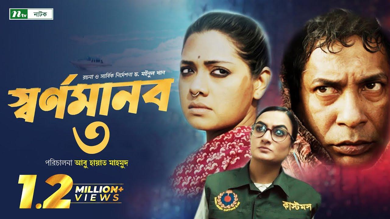 Shornomanob 3 | Mosharraf Karim | Tisha | Aparna Ghosh