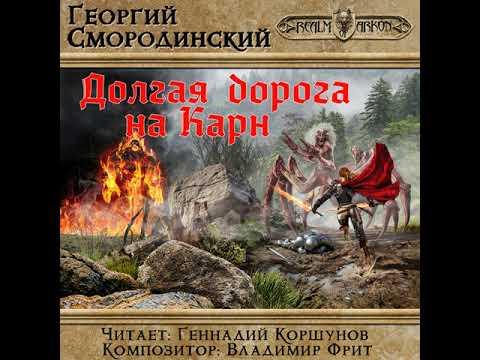 Геннадий Коршунов – Долгая дорога на Карн. [Аудиокнига]