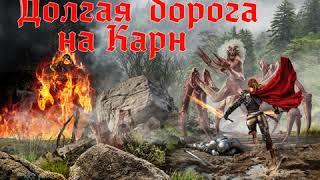 Скачать Геннадий Коршунов Долгая дорога на Карн Аудиокнига