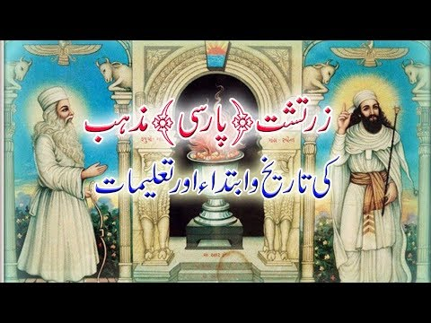 PARSI MAZHAB KI TARIKH OR IBTEDA | ZARTHAST MAZHAB | PARSI RELIGION IN URDU | ZOROASTRIANISM | PARSI