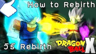 Roblox Dragon Ball X   วิธี Rebirth [How to Rebirth!!!]