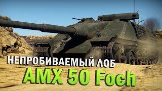 AMX-50 Foсh Обзор | НЕПРОБИВАЕМЫЙ ЛОБ в War Thunder