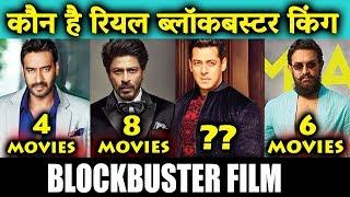 कौन है Bollywood का Blockbuster KING - Salman Khan   Shahrukh Khan   Ajay Devgn   Aamir Khan