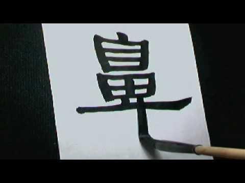 般若心経(隸書)15/43