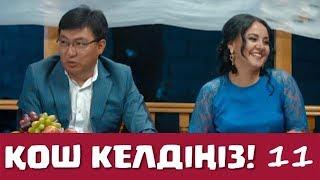 Қош келдіңіз 11 серия - Тоқтар мен Бейбіт (26.09.2016)