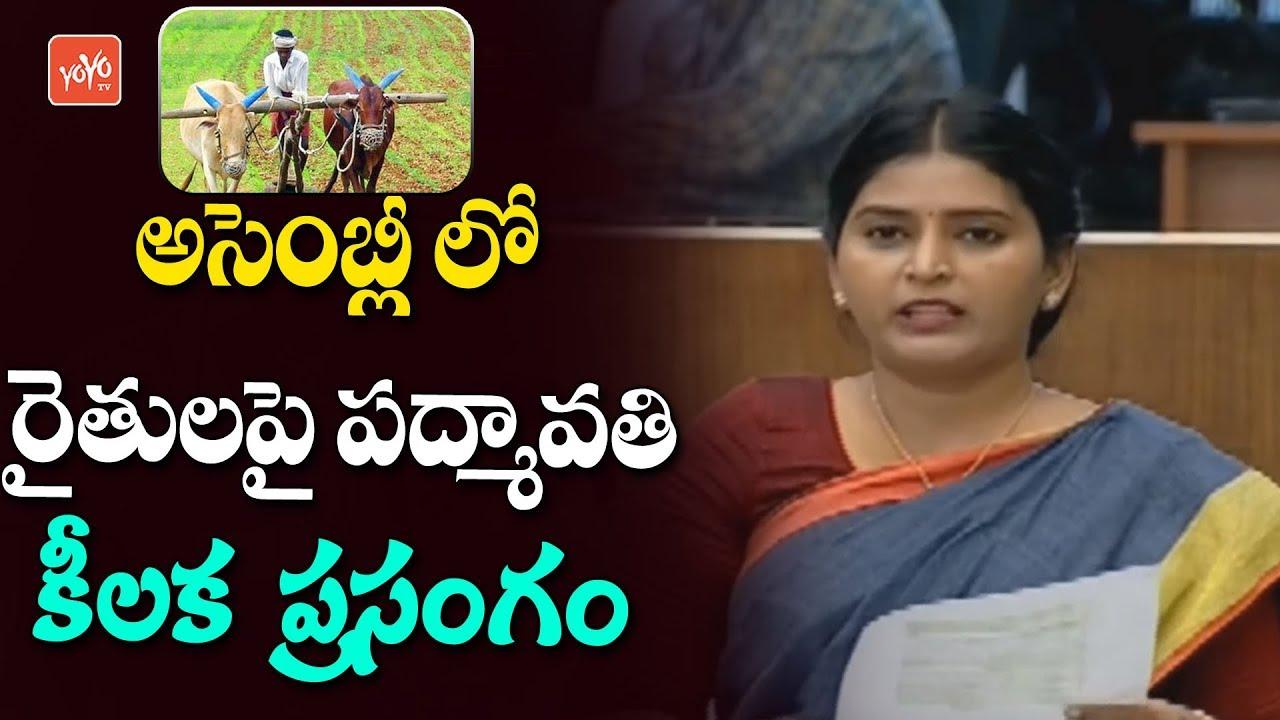 Jonnalagadda Padmavathy Speech About Farmers In AP Assembly