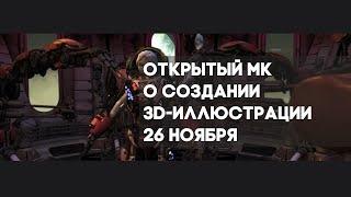 Открытый мастер-класс о создании 3D-иллюстрации 26 ноября