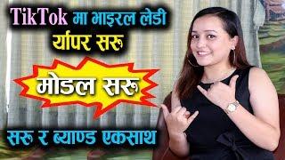 TikTok मा भाइरल Rapper lady Saru Chhetri मोडल पनि हुन् || सरु र ब्याण्ड एकसाथ || Mazzako TV