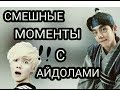 СМЕШНЫЕ И НЕЛОВКИЕ МОМЕНТЫ С АЙДОЛАМИ BTS EXO BIGBANG mp3
