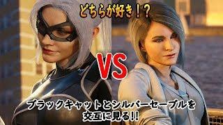 マーベルズスパイダーマン ブラックキャットVSシルバーセーブル どちらが好み?