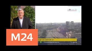'Утро': теплая погода без существенных осадков ожидается в столичном регионе - Москва 24
