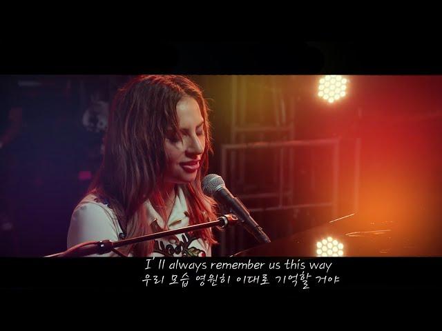 스타 이즈 본 ost Lady Gaga - Always Remember Us This Way 한글/가사/해석 lyrics