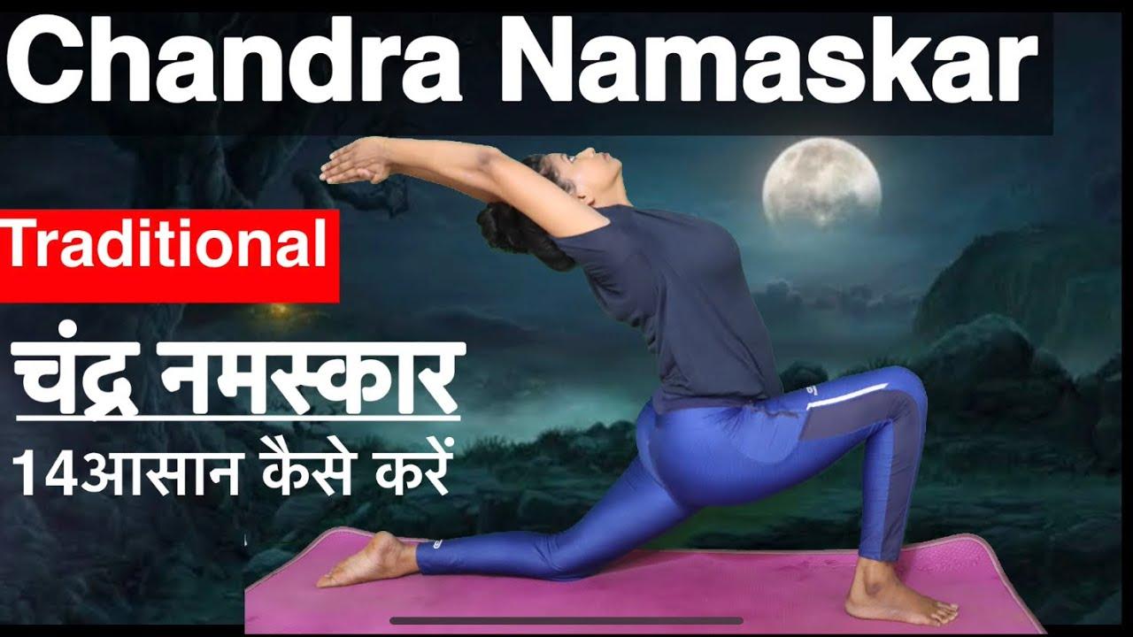 चंद्र नमस्कार Traditional Chandra Namaskar  FOR BEGINNERS BY YOGA WITH SHAHEEDA  #chandranamaskar