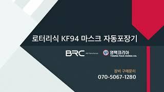로터리방식 국산 KF94 마스크 포장기 YCR-6000…