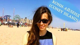 Девушка в Нью-Йорке: Кони-Айленд / Coney Island