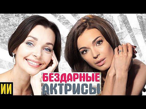 Бездарные КРАСОТКИ Российского КИНО