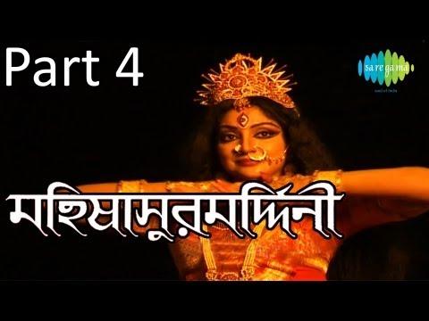 Mahalaya | Mahisasura Mardini | Birendra Krishna Bhadra | Part 4