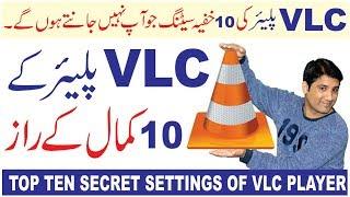 Top Ten Best Secret Settings of VLC Player
