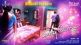 Oru Kanavu Pola | Official Teasers | Ramakrishnan | Soundararaja | E. S. Raam