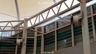 고흥전통시장 벽걸이형 쿨링포그 설치 #신한기술그룹