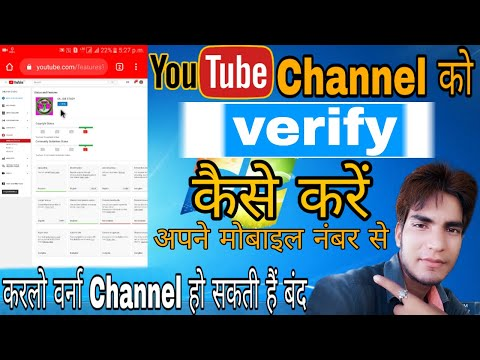 YouTube Channel Ko Verify Kaise Kare,how To Verify YouTube Channel,Mobile Number Se Channel Verify