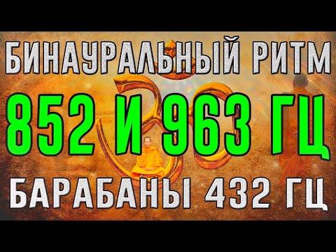АУМ Мантра исцеляющая вибрация ➤ Тета бинауральный ритм  Чудо тоны 852 и 963 Гц  Барабаны 432 Гц