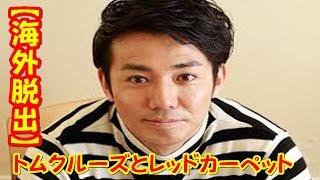 ピースの綾部祐二が8日トークライブ終了後に 東京都内で緊急会見を開き ...