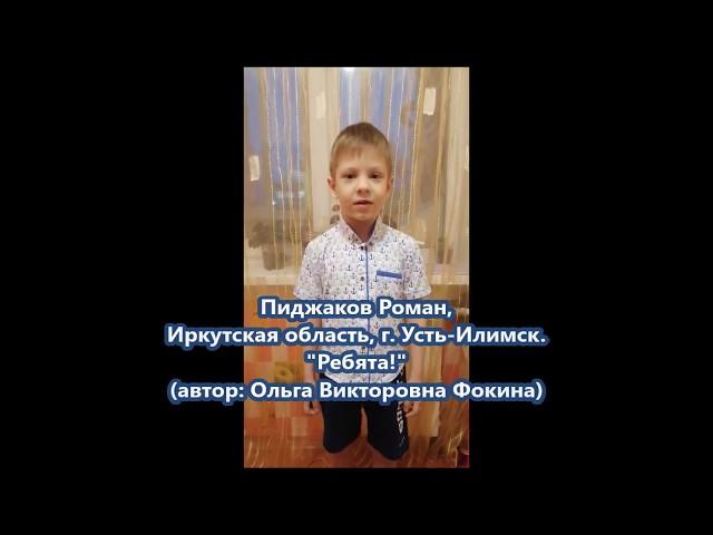 Изображение предпросмотра прочтения – РоманПиджаков читает произведение «Ребята!» О.В.Фокиной