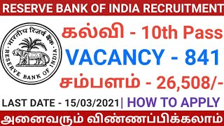 RESERVE BANK OF INDIA ATTENDANT RECRUITMENT 2021 | 841 VACANCY | LAST DATE 15-03-2021 | APPLY NOW