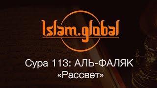 """Сура 113: """"Аль-Фаляк"""" (Рассвет)"""