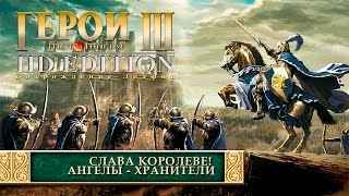 видео Коды (Читы) к игре Might and Magic 7: For Blood and Honor (Меч и магия 7)