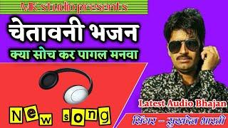 Sukhdev bharti !! Kya soch kare !! Classical bhajan !! Mk presents