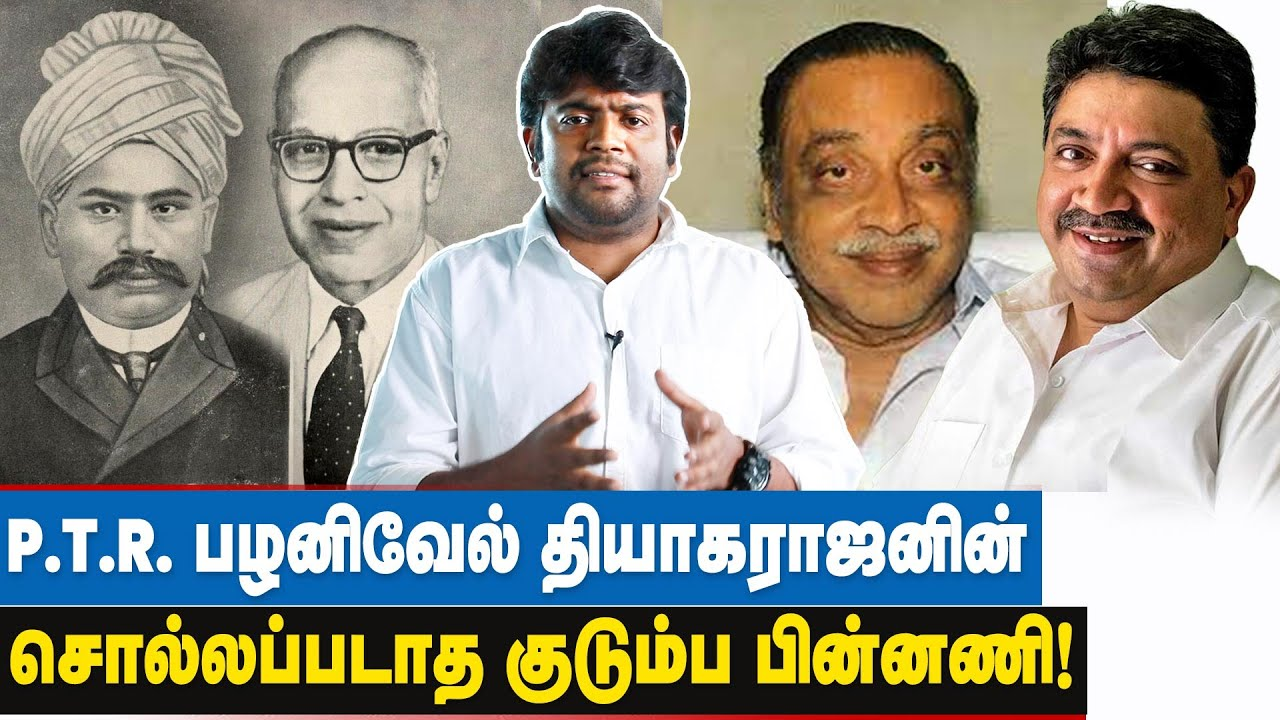 Untold facts of Minister PTR Palanivel Thiagarajan's Family Heritage | Finance Minister PTR | H Raja