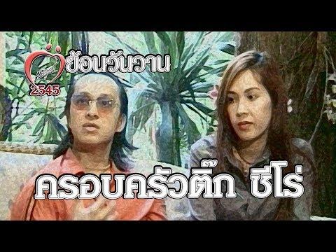 ครอบครัวชูรัก - ติ๊ก ชีโร่ - ชูรักชูรส ep 079