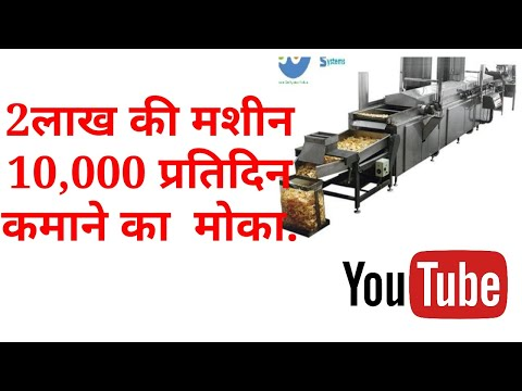 Earn 3 lakh per Month, potato chips making machine price, कम