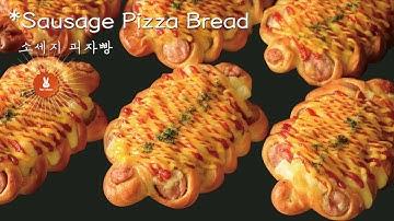 [Bread] *소세지 피자빵 만들기!!🌭 // *How to make Sausage Pizza Bread??