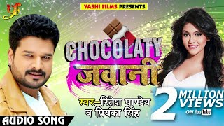 #Ritesh Pandey का 2018 का New Bhojpuri Song Chocolaty Jawani चॉकलेटी जवानी New Bhojpuri Songs