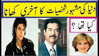 Last diet of most famous personalities of world