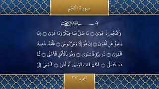 Holy Qur'an Recitation | Part 27 | #Ramadan2021 | تلاوتِ قرآن مجید