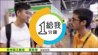 Publication Date: 2018-07-22 | Video Title: 書展新聞中心7月21日Part2