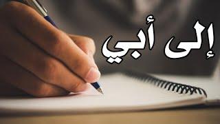 إلى أبي رحمه الله وجميع موتى المسلمين..    حالات واتس اب عن الأب HD