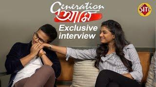 Generation আমি   Exclusive interview   প্রেম ব্রেক-আপ লেগ পুলিং নিয়ে আড্ডা   rwitobroto   sauraseni
