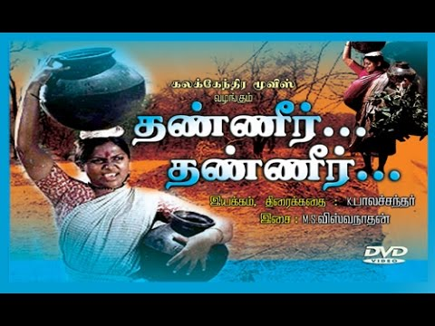 Thaneer Thaneer | National Film Award tamil Movie | Saritha | K. Balachander | M.S.V | Full HD Video