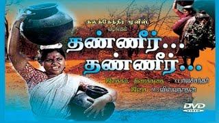 Thaneer Thaneer   National Film Award tamil Movie   Saritha   K. Balachander   M.S.V   Full HD Video